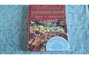 Книга Золотая коллекция Домашняя кухня в будни и праздники