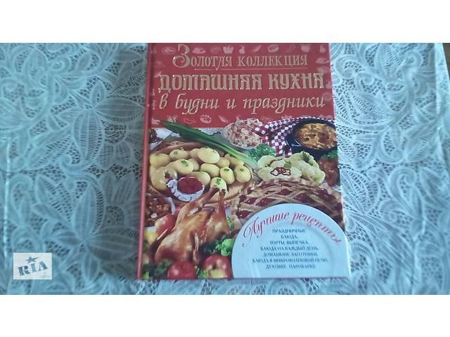 купить бу Книга Золотая коллекция Домашняя кухня в будни и праздники в Дружковке