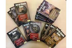 Книги Артур Конан Дойл