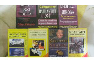 Книги для вашего Успеха и Развития! Сумы!