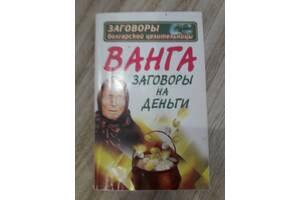 Книги езотерика