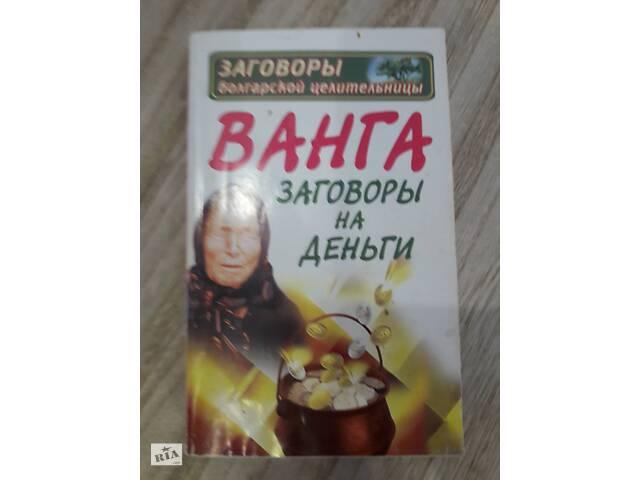 бу Книги езотерика в Тернополе