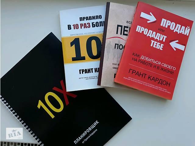 Книги от Гранта Кардона + Планировщик в подарок- объявление о продаже  в Тернополе