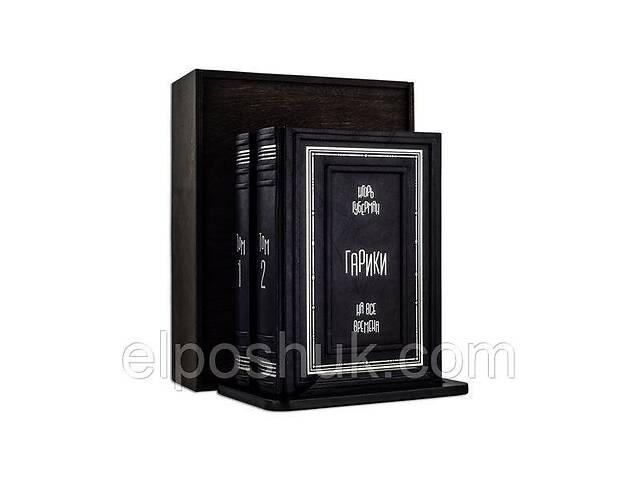 продам Книги подарочные BST 860459 210х260х140 мм Губерман И. Гарики на все времена (в 2-х томах) бу в Киеве