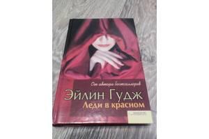 Книги, романы для женщин.
