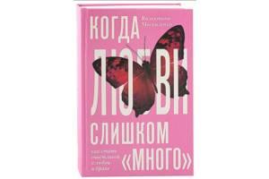 Когда любви слишком много. Что мешает моему счастью. Валентина Москаленко