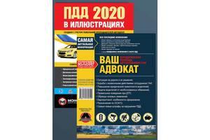 Комплект ПДД Украины 2020 + Ваш адвокат