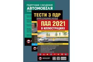 Комплект Правила дорожного движения Украины 2021 (ПДД 2021) с иллюстрациями + Тести ПДР + Підручник з водіння автомобіля
