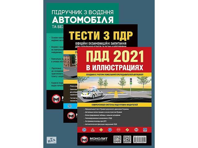 продам Комплект Правила дорожного движения Украины 2021 (ПДД 2021) с иллюстрациями + Тесты ПДД + Учебник по вождению автомобиля бу в Харькове