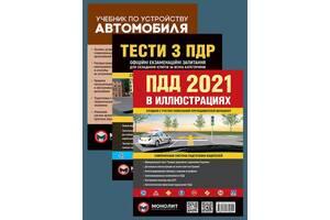 Комплект Правила дорожного движения Украины 2021 (ПДД 2021) с иллюстрациями + Тести ПДР + Учебник по устройству автом...