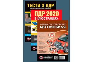 Комплект Правила дорожного движения Украины 2020 (ПДД 2020) с иллюстрациями + Тесты ПДД + Учебник по устройству автомобиля
