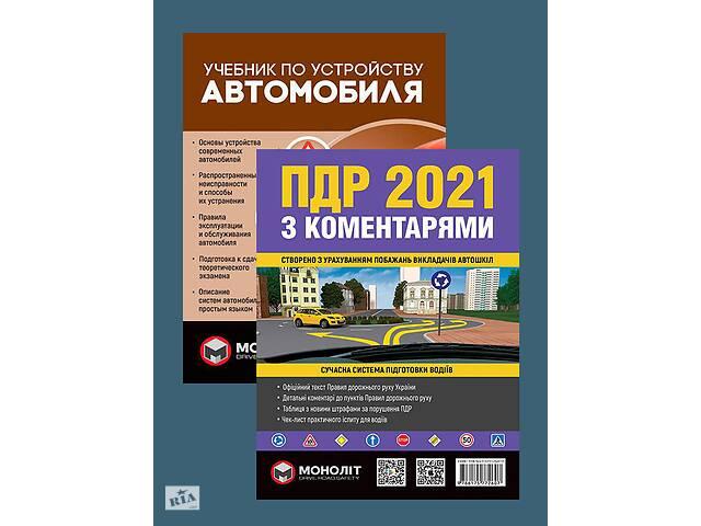 продам Комплект Правила дорожного движения Украины 2021 (ПДД 2021) с комментариями и иллюстрациями + Учебник по устройству авто. . . бу в Харькове