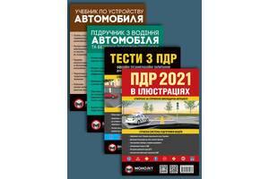 Комплект Правила дорожного движения Украины 2021 (ПДД 2021) с иллюстрациями + Тесты ПДД + Учебник по вождению автомобиля. . .