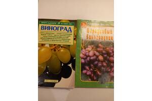"""Комплект из 2 брошюр-""""Виноград"""" и """"Образцовый виноградник"""""""