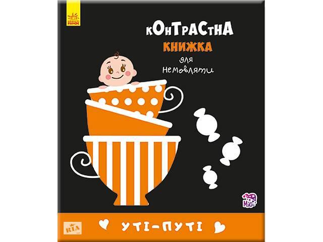 бу Контрастная книга для младенца : Ути-пути (у) 755006  в Украине