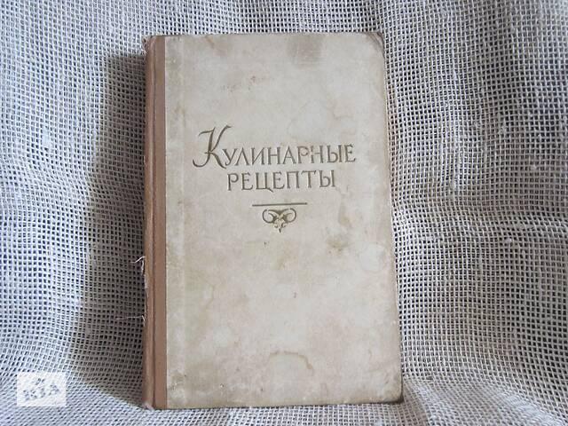 «Кулинарные рецепты», из Книги о вкусной и здоровой пищи. 1957 год.- объявление о продаже  в Киеве