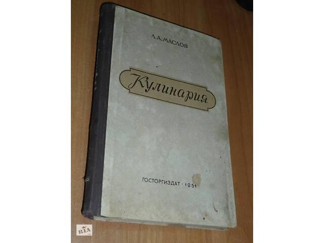 продам Кулинария 1951 г бу в Николаеве