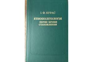 """Курас """"Етнополітологія. Первые шаги становления"""""""
