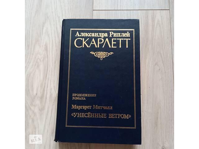 Маргарет Митчелл Скарлет продолжение романа Унесенные ветром 1992- объявление о продаже  в Одессе