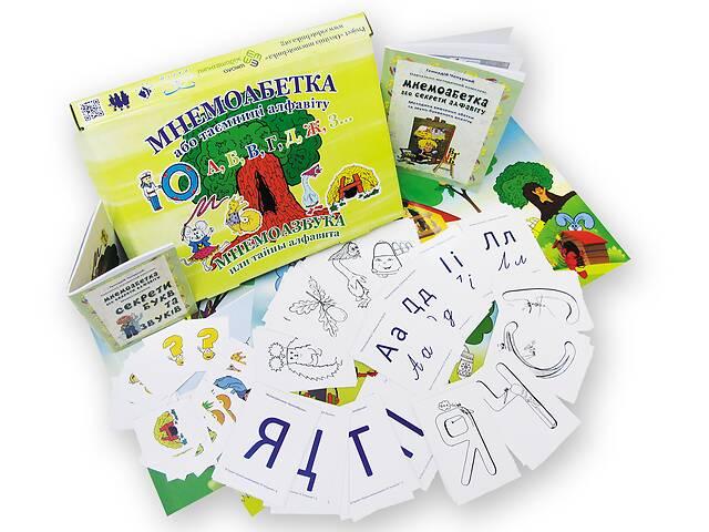 Мнемоабетка или Секреты алфавита. Методика изучения алфавита и звуко - буквенного анализа.- объявление о продаже  в Виннице