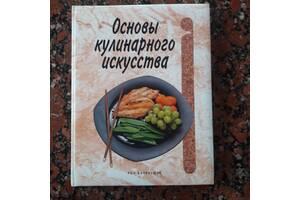 Основы кулинарного искусства / Рон Каленьюик Книга кулінаріі