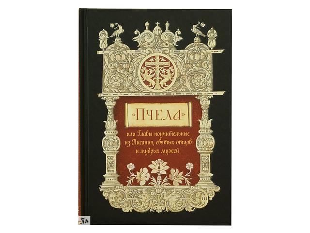 продам «Пчела», или Главы поучительные из Писания, святых отцов и мудрых мужей. Преподобный Максим Исповедник бу в Киеве