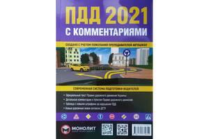 ПДД 2021 С КОММЕНТАРИЯМИ Издание 24 - Е