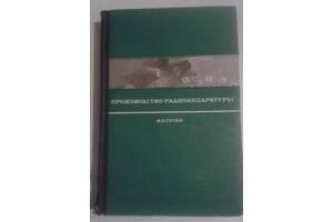 Продається книга Производство радиоаппаратуры В.П.Гусев