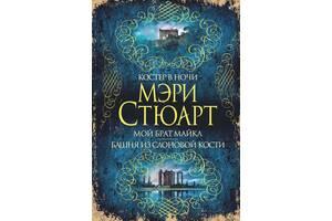 Продам книгу автора Мері Стюарт (збірник)