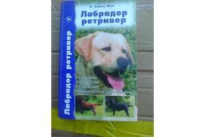 Продам книгу - Лабрадор ретривер. авт. Х. Уайлс-Фом. 2007 года