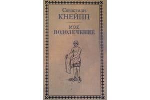 Продам книгу мое водолечение 1898 года Автор Севастиан Кнейпп