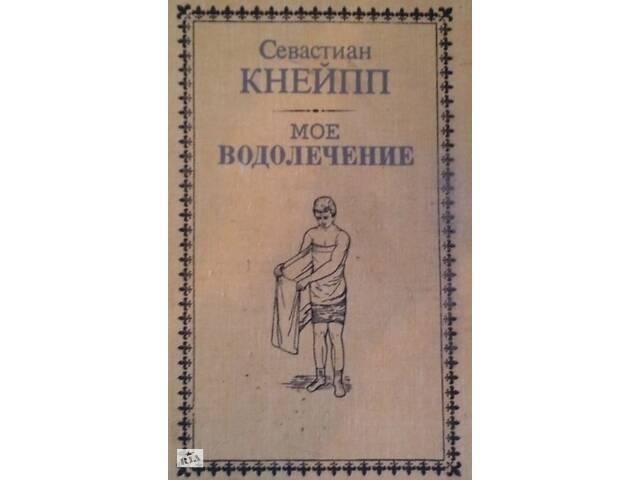 Продам книгу мое водолечение 1898 года Автор Севастиан Кнейпп- объявление о продаже  в Харькове