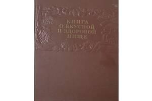 Продам книгу о вкусной и здоровой пище 1954 года