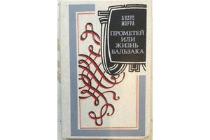 """Продам книгу """"Прометей, або життя Бальзака""""."""