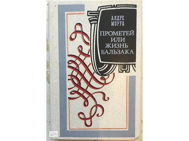 """Продам книгу """"Прометей или жизнь Бальзака"""". - объявление о продаже  в Чернигове"""