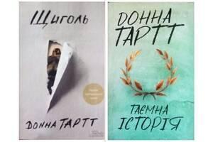 Продам книги, автор Донна Тартт