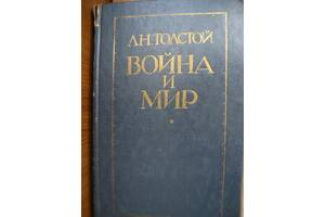 """продам Л.Н.Толстой """"Война и мир"""""""