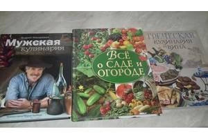 Продам недорого 3 замечательные книги.