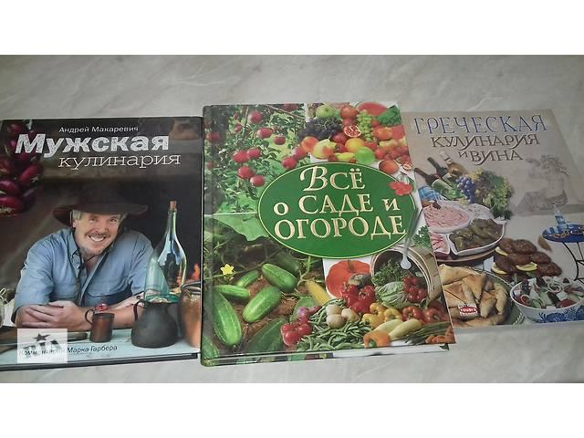 Продам недорого 3 замечательные книги.- объявление о продаже  в Борисполе