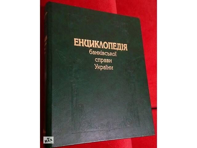 продам Продам нову енциклопедію банківської справи України бу в Черкассах