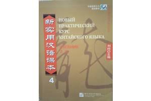 Продам Новий практичний курс китайської мови (4)