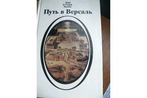 Продам збірник книг про Анжеліку Анн і Сержа Голон