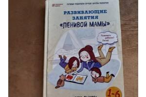 """Развивающие занятия """"ленивой мамы"""" Анна Быкова"""