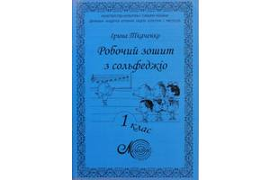 Робочий зошит з сольфеджіо Ткаченко