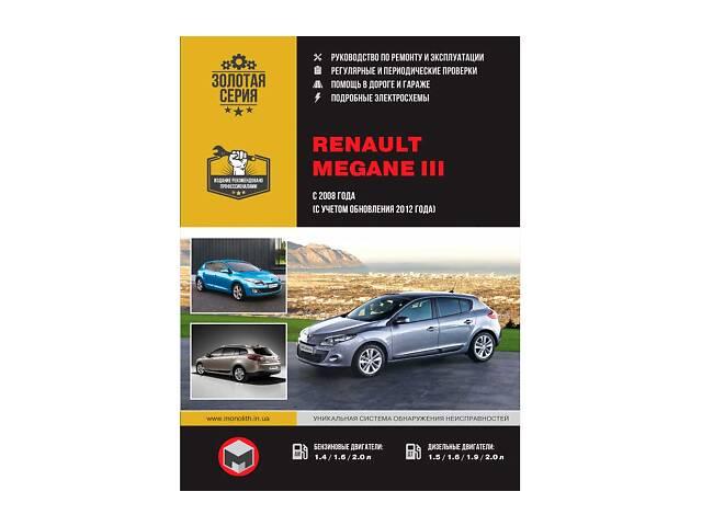 Руководство по ремонту и эксплуатации Renault Megane 3