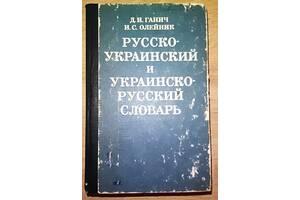 Русско-украинский и украинско-русский словарь (12000 слов)