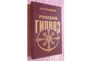 Русский гипноз. Д.В. Кандыба