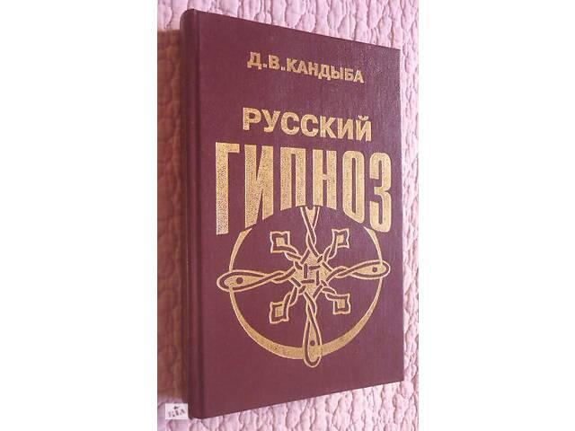 купить бу Русский гипноз. Д.В. Кандыба в Ужгороде
