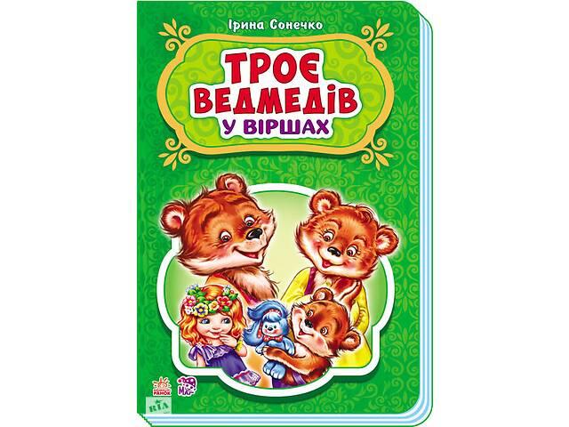 бу Сказки в стихах: Три медведя (у) 228020 в Одессе