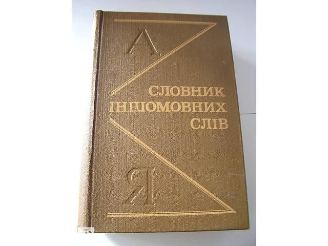 бу словник іншомовних слів 966 стор. 20 000 слів в Киеве